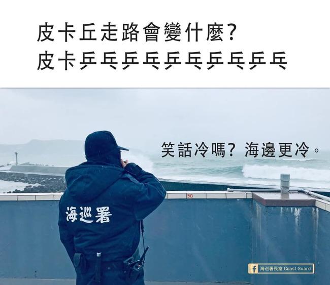 冷笑話第二彈! 海巡署與陸上民眾分享寒冷   華視新聞