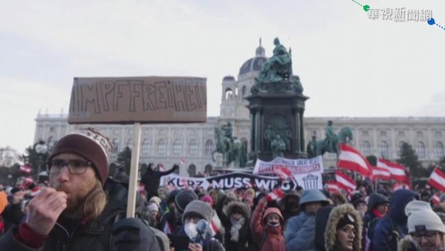 不滿防疫再封城 奧地利.荷蘭掀示威 | 華視新聞