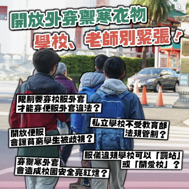 學生便服議題持續延燒 網2大論點支持   華視新聞