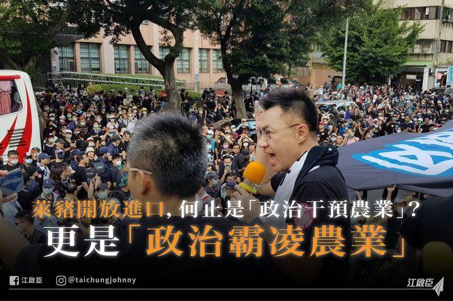 不滿開放萊豬進口 江啟臣:政治霸凌農業 | 華視新聞