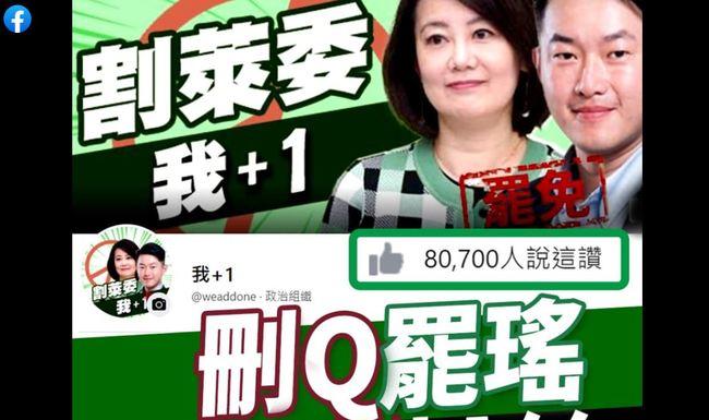 羅智強創割萊委空軍司令部 募集14萬粉「刪Q罷瑤」   華視新聞