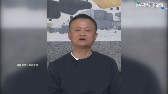 馬雲現身?! 與100名鄉村教師視訊會面   華視新聞