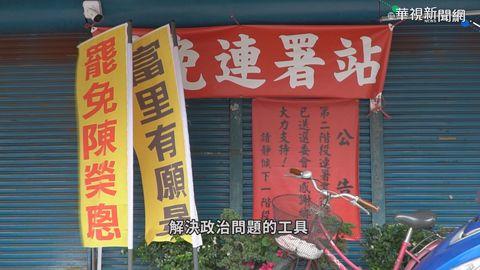 全台南北罷免潮 專家籲謹慎行使公民權