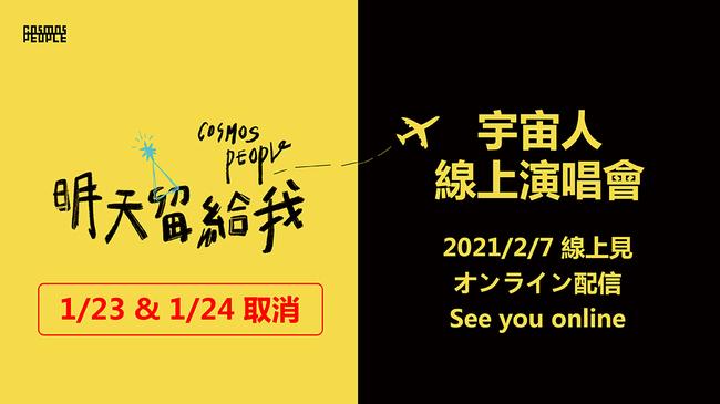 宇宙人宣布取消3場演唱會 加場2/7線上直播開唱 | 華視新聞
