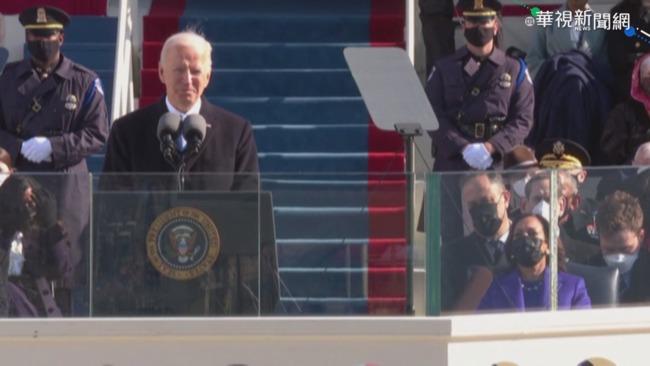 拜登宣誓就職總統 演說籲全美團結 | 華視新聞