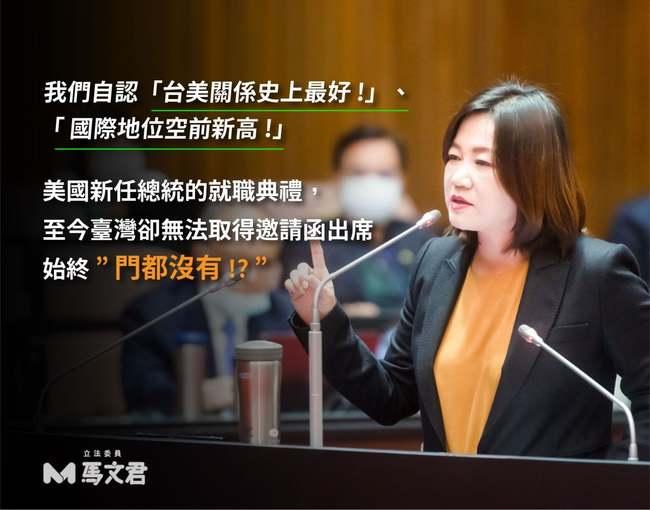 馬文君酸拜登就職台灣未受邀 臉書遭灌爆「朝聖打臉」 | 華視新聞