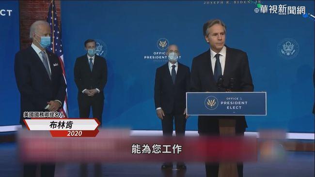 拜登就任美總統 打造「最多元」內閣 | 華視新聞