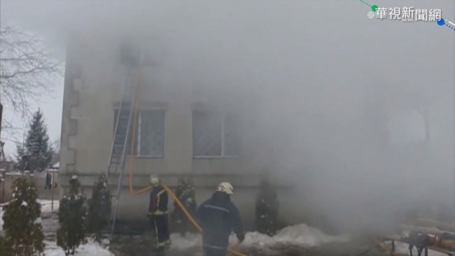 烏克蘭養老院大火 釀15人死亡.11人傷 | 華視新聞