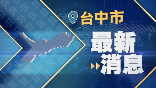 台中男自中國返台後居檢 擅自外出多次恐罰百萬   華視新聞
