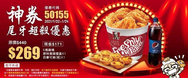 歲末年終! 3大速食連鎖店推超優惠折扣 | 華視新聞
