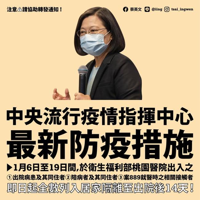部桃居家隔離驟增5千人 蔡英文:請全民配合 | 華視新聞