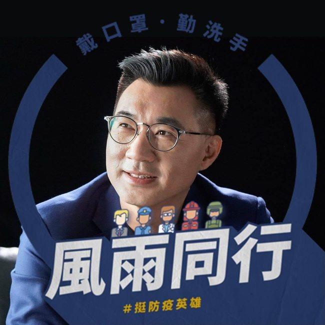 國民黨做特效框挺防疫英雄 江啟臣:我們一定能守住   華視新聞