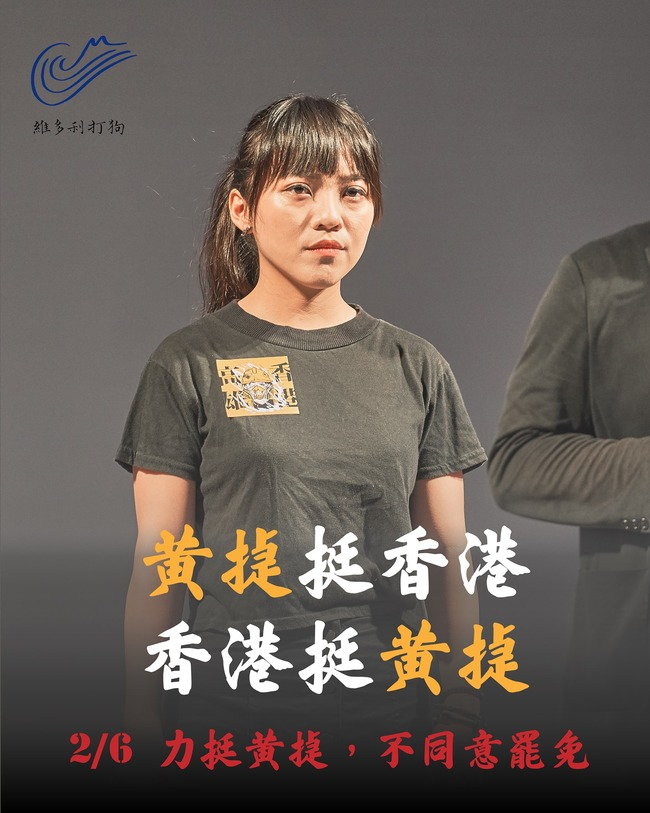 罷捷2/6投票 維多利打狗:換香港人來撐黃捷 | 華視新聞