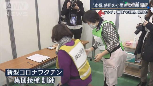 日本拚3分鐘打疫苗 實測須花半小時   華視新聞