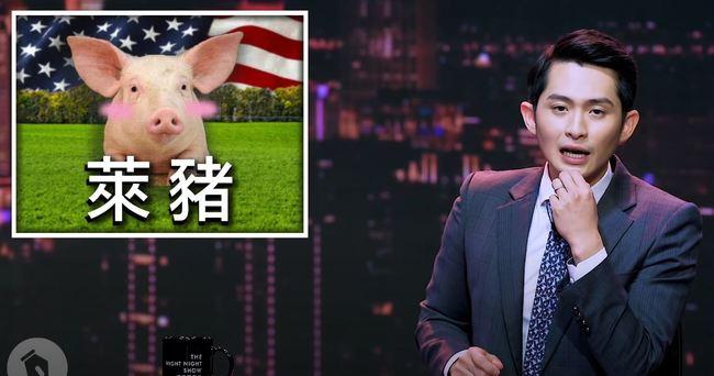 博恩稱「萊豬肉鬆賣中國」 中網友酸:感謝萊豬吹哨人 | 華視新聞