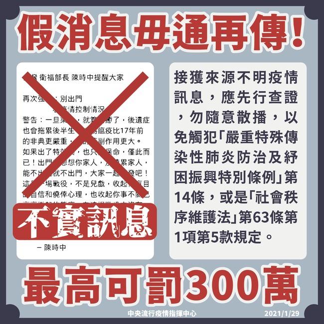 網傳「別出門,看疫情控制情況!」 指揮中心澄清:是假訊息 | 華視新聞