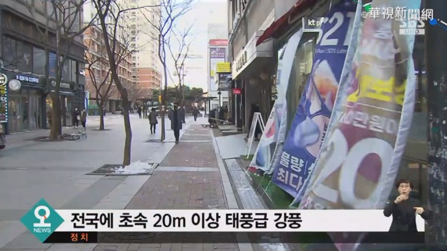 狂風橫掃首爾京畿道 宛如颱風過境 | 華視新聞