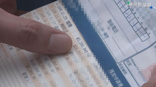 帳戶突收「匯錯款項」對方要求匯回 他大嘆:有夠衰 | 華視新聞