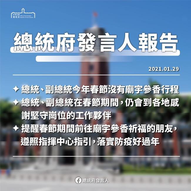 防疫優先!府:總統、副總統無春節參香行程   華視新聞