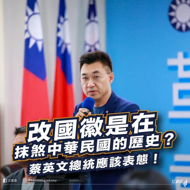 籲蔡英文表態 江啟臣:改國徽是在抹殺中華民國歷史? | 華視新聞
