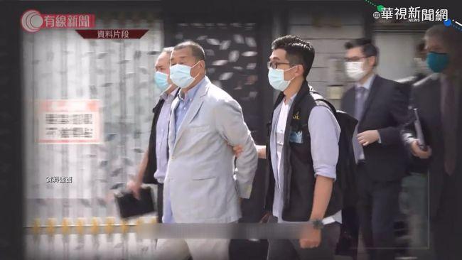 黎智英保釋案上訴 香港終院今審理 | 華視新聞