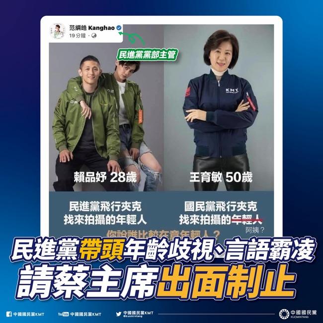 50歲王育敏被酸「阿姨」 國民黨怒轟:撕裂世代! | 華視新聞