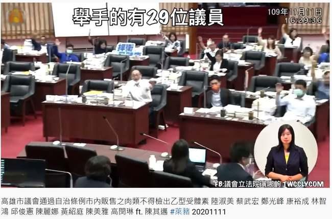 黃捷表決瘦肉精落跑?她還原現場:3國民黨議員落跑 | 華視新聞