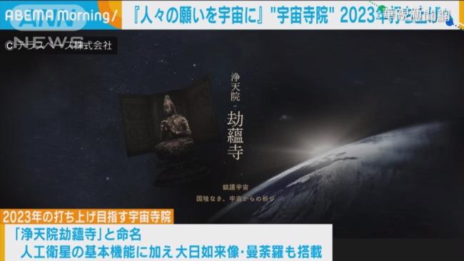 宗教上太空! 日本將發射宇宙寺廟   華視新聞