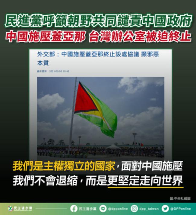 中國施壓蓋亞那! 民進黨籲朝野共同譴責 | 華視新聞