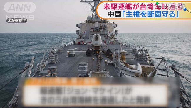 美艦穿越台海 中國完成飛彈攔截測試 | 華視新聞
