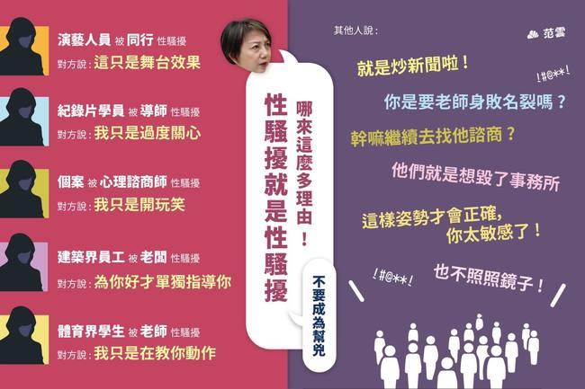 雞排妹遭攻擊「炒新聞」 范雲:我們社會不了解性騷擾   華視新聞