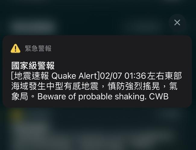 凌晨地震國家級警報14連發 氣象局解釋 | 華視新聞