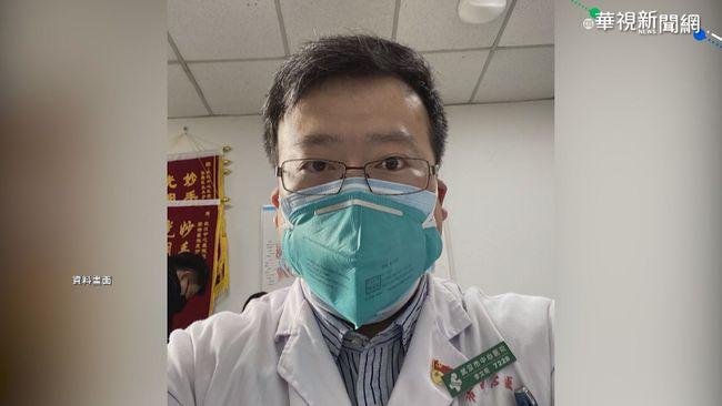 吹哨醫師李文亮逝世週年 中國網友「哭牆」上緬懷 | 華視新聞
