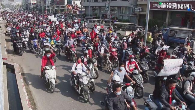 緬甸反政變 10萬人湧仰光街頭抗議   華視新聞