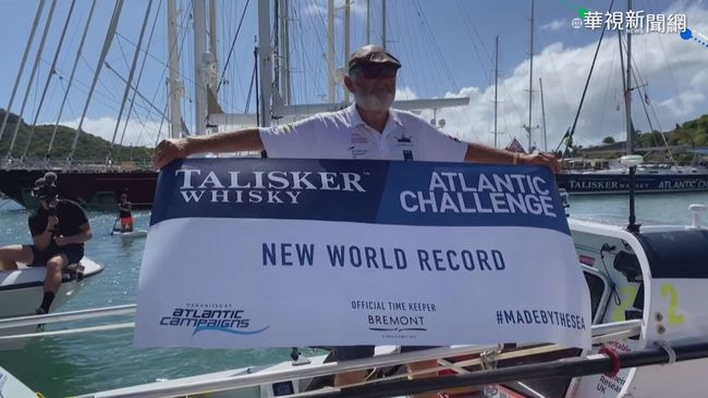 划船56天勇渡大西洋 70歲爺爺創紀錄 | 華視新聞