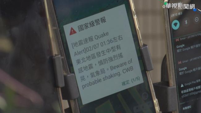 宜蘭凌晨連2震「國家警報」沒響?鄭明典揭原因 | 華視新聞