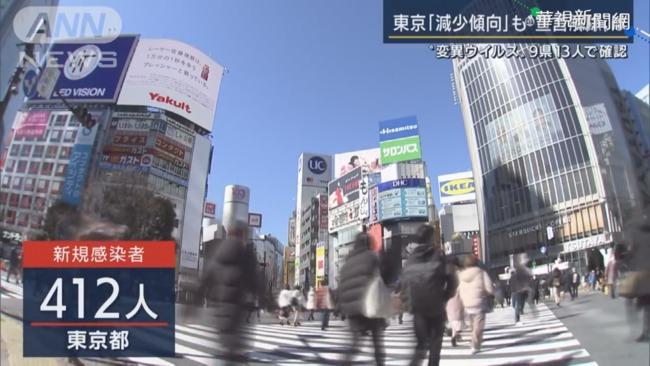 變種病毒蔓延 日本9縣市現13病例   華視新聞