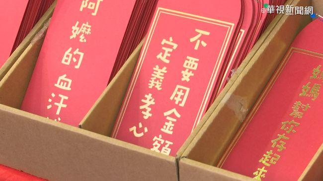紅包要「隔離14天」再打開?張上淳:台灣不用擔心   華視新聞