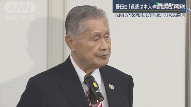 厭女言論延燒 傳森喜朗將辭東奧主席 | 華視新聞