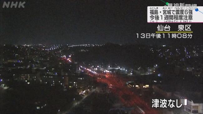 牛年地牛翻身! 日本東北規模7.3強震   華視新聞