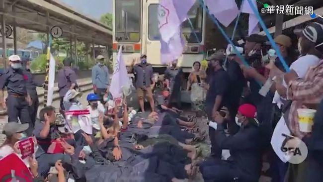 緬甸「反軍政府」延燒 民眾臥軌示威   華視新聞