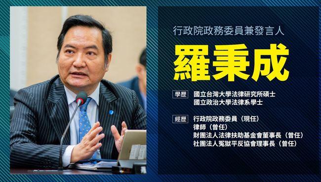 快訊》新任行政院發言人出爐 政委羅秉成出線   華視新聞