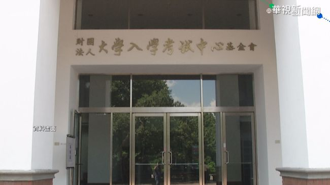 學測帶「蜜袋鼯」應試 大考中心:飼主扣減考科3級分 | 華視新聞