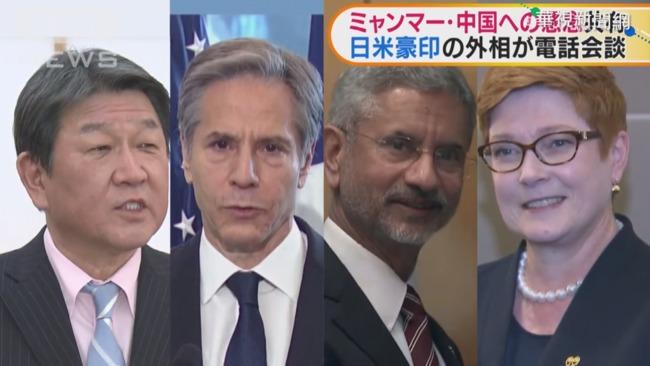 美日印澳外長通話 聚焦印太.中國威脅 | 華視新聞