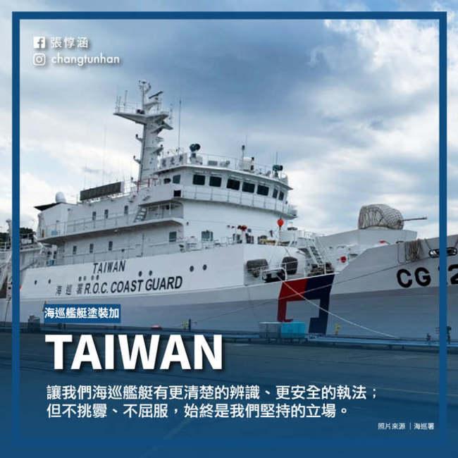 蔡英文指示艦艇塗「Taiwan」 游盈隆分析背後目的 | 華視新聞