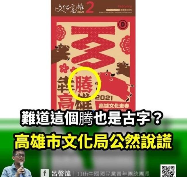 《文化高雄》遭批封面簡體字 高市文化局:藝術歸藝術 | 華視新聞