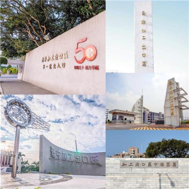 「加工出口區」走入歷史 經濟部:將更名「科技產業園區」 | 華視新聞