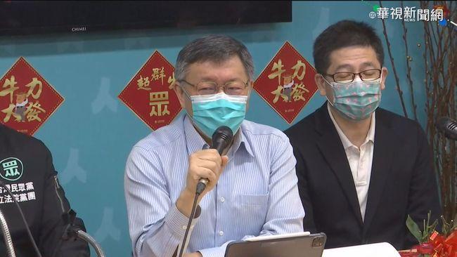 遭民進黨酸慣老闆 柯文哲嗆:人家反擊就不高興 | 華視新聞