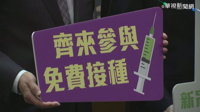 下週五開打! 港專家質疑中國疫苗效力 | 華視新聞