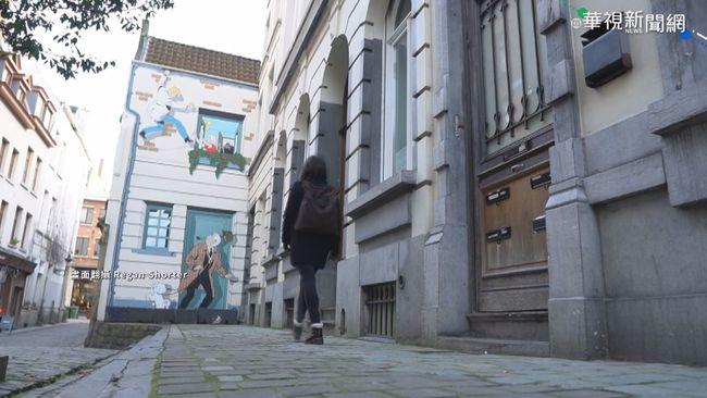 歐洲漫畫藝術搖籃 布魯塞爾成漫畫之都 | 華視新聞